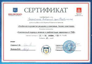 сертификат дубровино